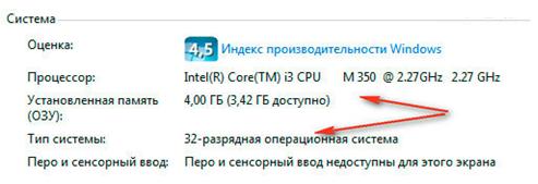 замена оперативной памяти на ноутбуке проверка совместимости